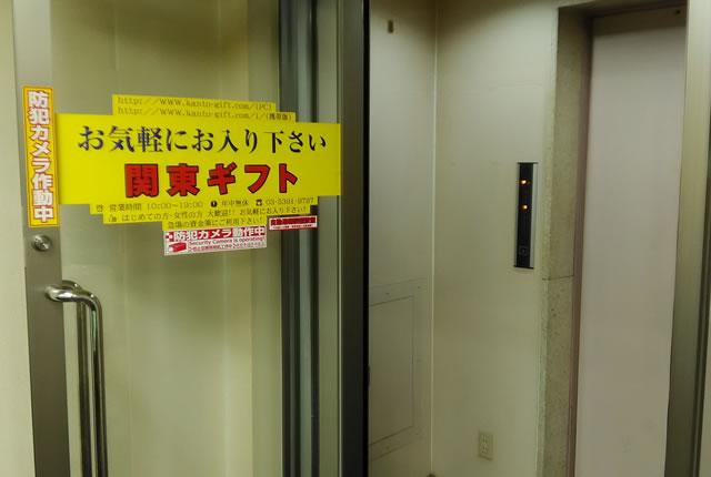 関東ギフトの入口