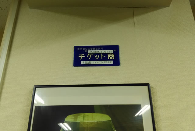 東京都公安委員会許可 第305501102411 有限会社 ファーストメディア