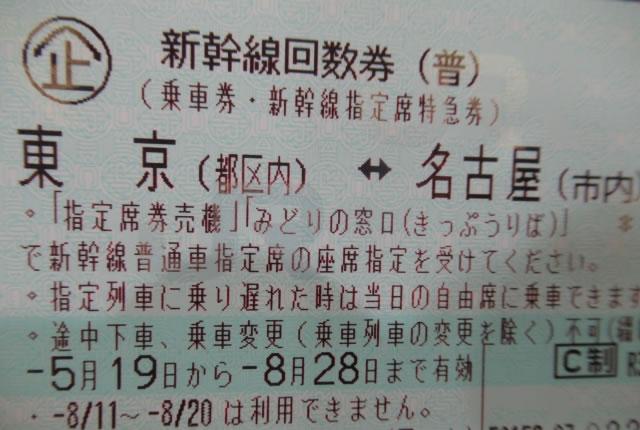 新幹線回数券による現金化の方法