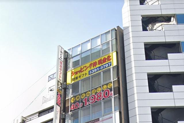 関東ギフト 池袋店の外観