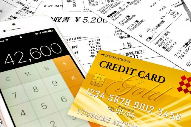 クレジットカード現金化の利用後の明細