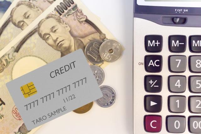 クレジットカード現金化は利息が掛からない【利息と換金率の違い】